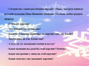 - Сегодня мы с вами рассмотрим картину «Зима», которую написал русский художн