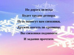 Но дорога нелегка Будет трудно детвора. Путь помогут вам снежинки, Дружно шаг