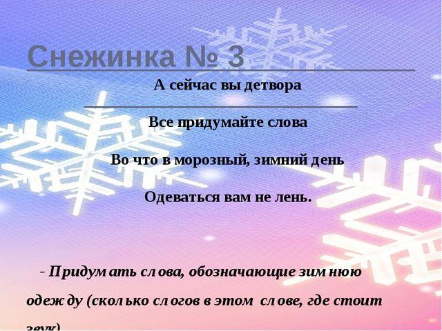 Снежинка № 3 А сейчас вы детвора Все придумайте слова Во что в морозный, зимн...
