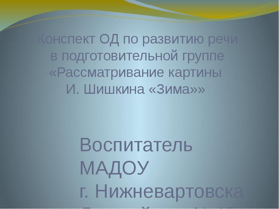 Конспект ОД по развитию речи в подготовительной группе «Рассматривание картин...