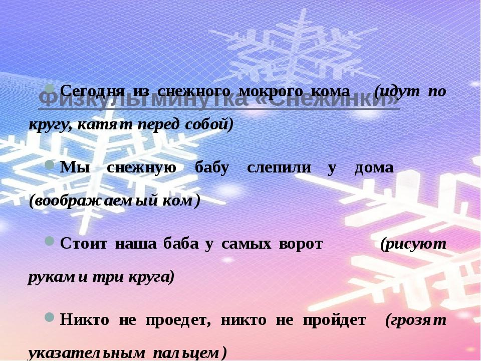 Физкультминутка «Снежинки» Сегодня из снежного мокрого кома (идут по кругу,...