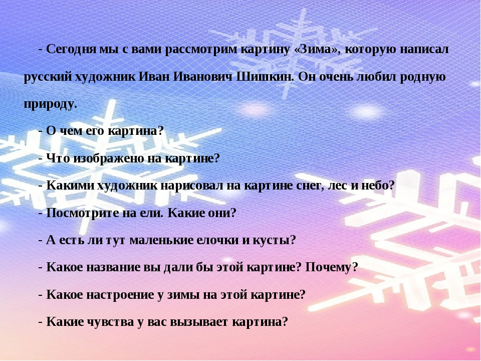 - Сегодня мы с вами рассмотрим картину «Зима», которую написал русский художн...