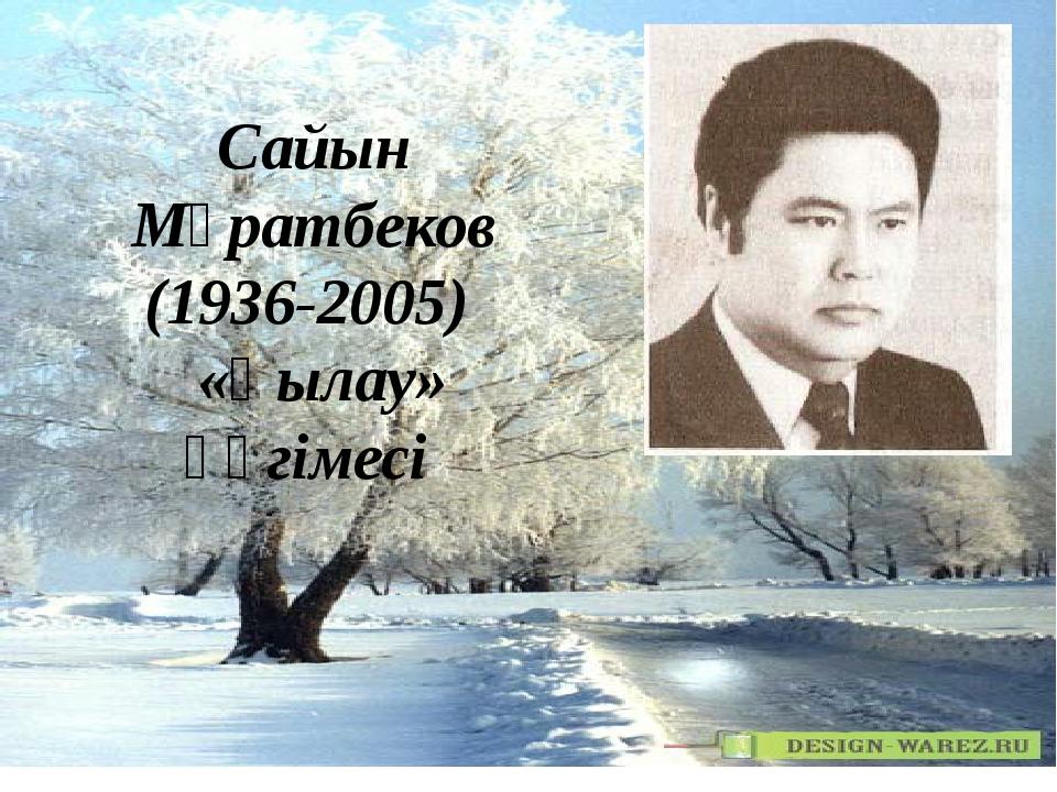 Сайын Мұратбеков (1936-2005) «Қылау» әңгімесі