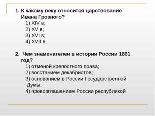 К какому веку относится царствование Ивана Грозного? 1) XIV в; 2) XV в; 3) XV