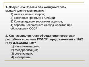 1. Лозунг «За Советы без коммунистов!» выдвигался участниками: 1) мятежа левы