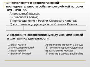 1. Расположите в хронологической последовательности события российской истори