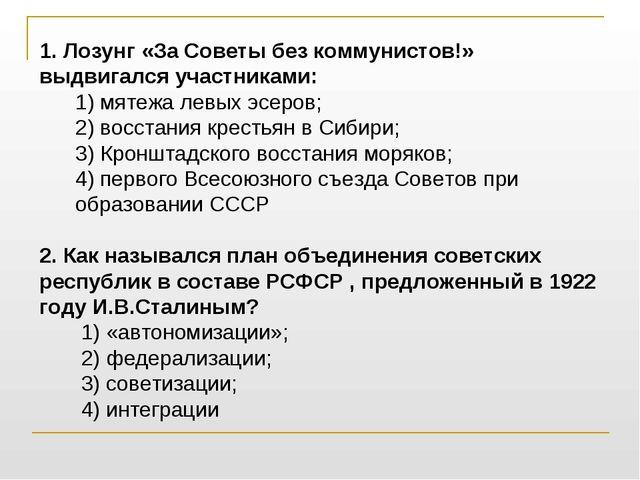 1. Лозунг «За Советы без коммунистов!» выдвигался участниками: 1) мятежа левы...