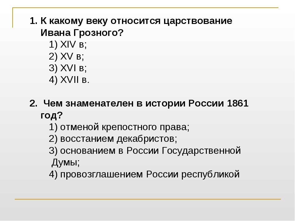 К какому веку относится царствование Ивана Грозного? 1) XIV в; 2) XV в; 3) XV...
