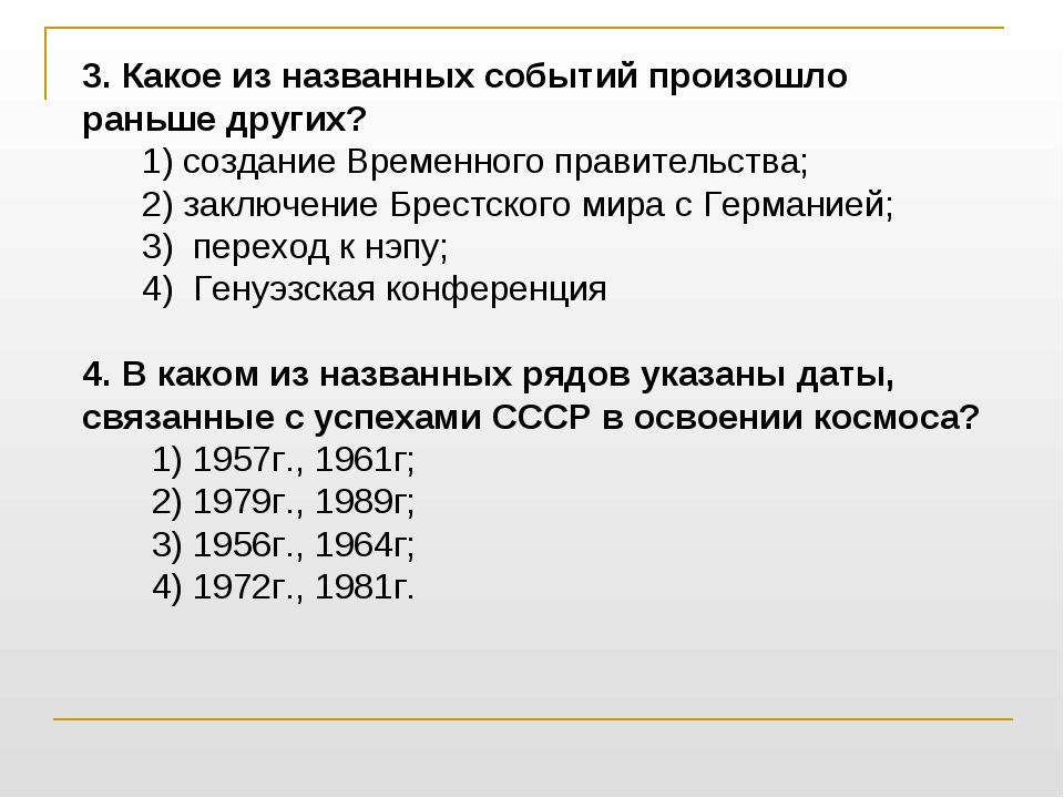 3. Какое из названных событий произошло раньше других? 1) создание Временного...