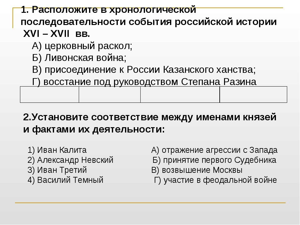 1. Расположите в хронологической последовательности события российской истори...