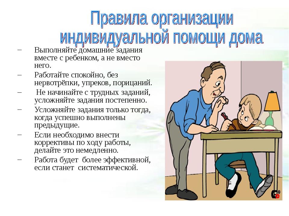 Выполняйте домашние задания вместе с ребенком, а не вместо него. Работайте с...