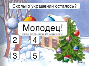Ссылки http://www.ourbaby.ru/files/11.jpg (фон) http://png-images.ru/wp-conte