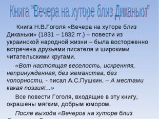 Книга Н.В.Гоголя «Вечера на хуторе близ Диканьки» (1831 – 1832 гг.) – повест