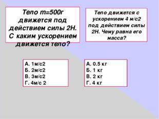 Тело m=500г движется под действием силы 2Н. С каким ускорением движется тело?