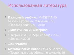 Использованная литература Базисный учебник:ФИЗИКА-10, базовый уровень, Мякиш