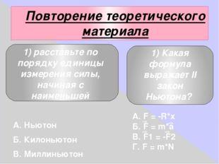 Повторение теоретического материала 1) расставьте по порядку единицы измерен
