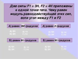 Две силы F1 = 3Н, F2 = 4Н приложены к одной точке тела. Чему равен модуль рав