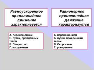 Равноускоренное прямолинейное движение характеризуется А. перемещением Б. пут