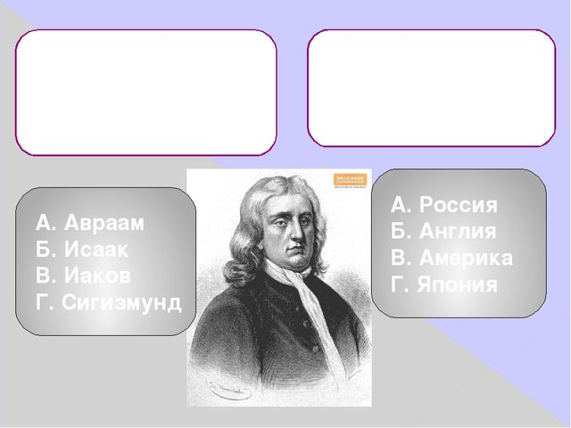 2) Назовите имя великого математика и физика Ньютона: А. Авраам Б. Исаак В....