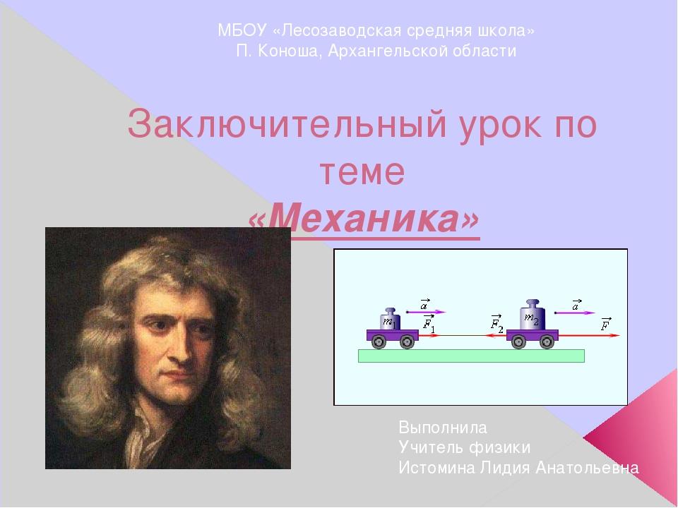 Заключительный урок по теме «Механика» МБОУ «Лесозаводская средняя школа» П....
