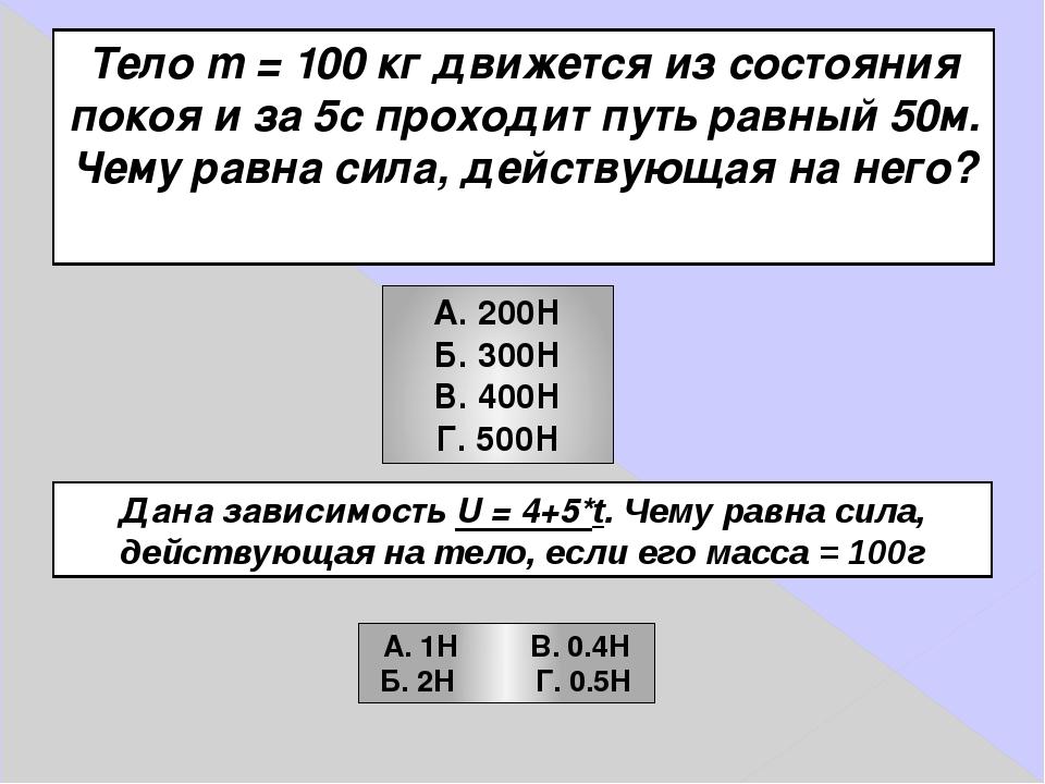 Тело m = 100 кг движется из состояния покоя и за 5с проходит путь равный 50м....
