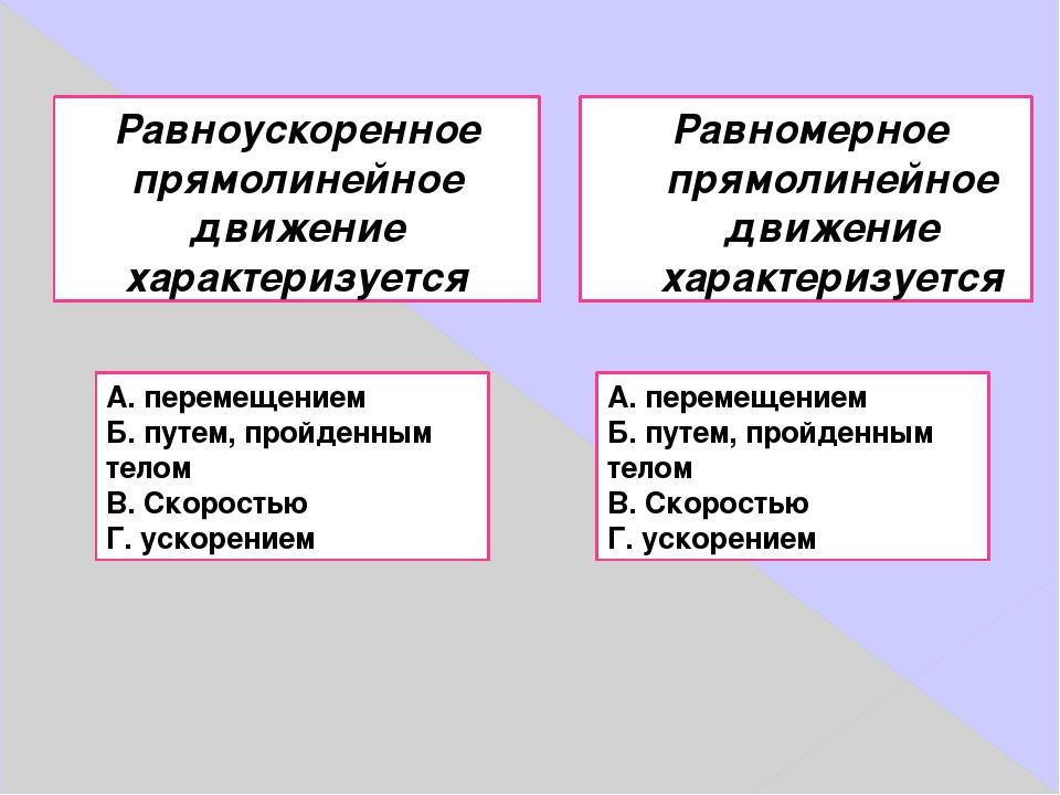 Равноускоренное прямолинейное движение характеризуется А. перемещением Б. пут...