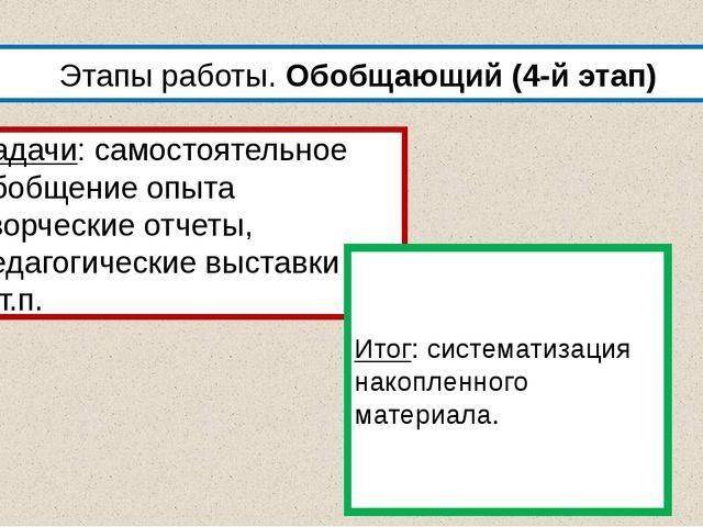 Этапы работы. Обобщающий (4-й этап) Задачи: самостоятельное обобщение опыта т...