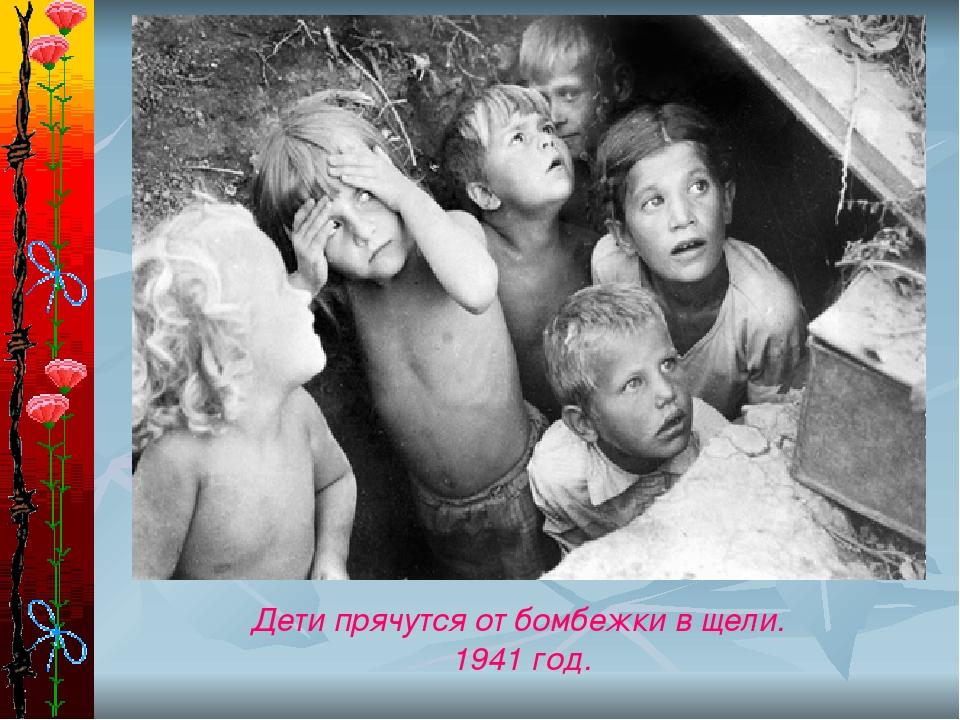 Дети прячутся от бомбежки в щели. 1941 год.