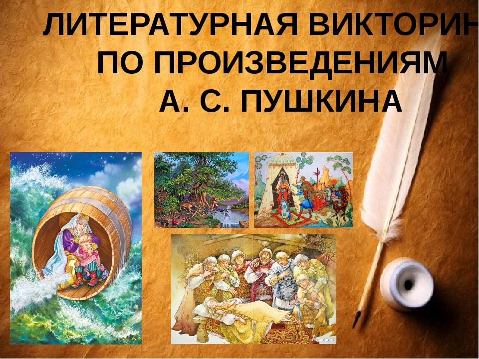 ЛИТЕРАТУРНАЯ ВИКТОРИНА ПО ПРОИЗВЕДЕНИЯМ А. С. ПУШКИНА