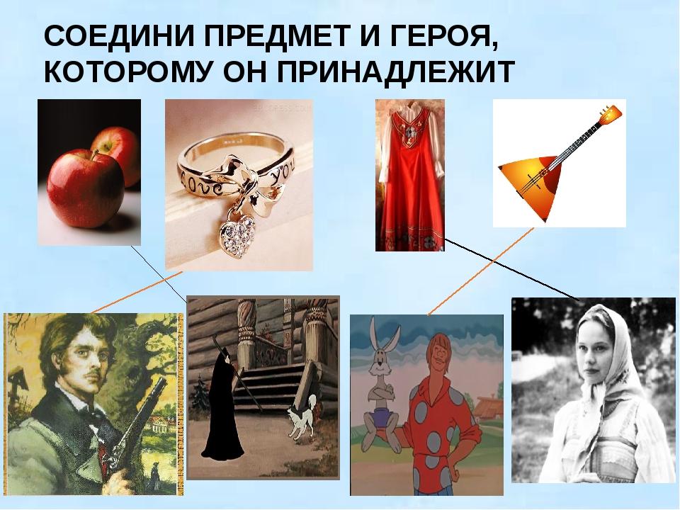 август СОЕДИНИ ПРЕДМЕТ И ГЕРОЯ, КОТОРОМУ ОН ПРИНАДЛЕЖИТ 1 Т Т Т Т