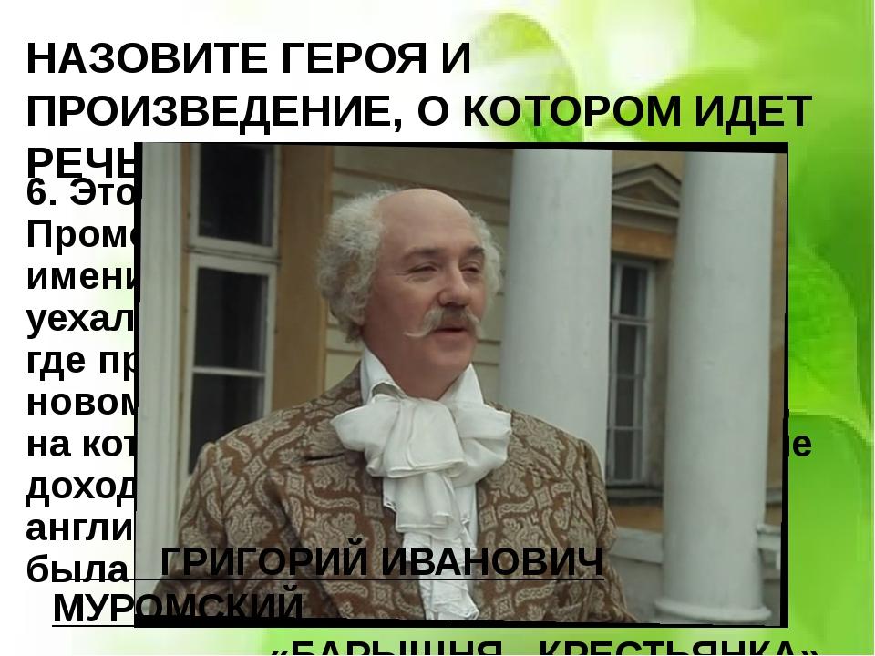 НАЗОВИТЕ ГЕРОЯ И ПРОИЗВЕДЕНИЕ, О КОТОРОМ ИДЕТ РЕЧЬ 6. Этот был настоящий рус...