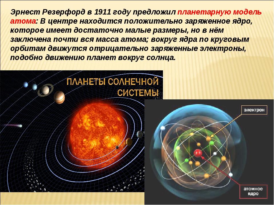 Эрнест Резерфорд в 1911 году предложил планетарную модель атома: В центре нах...