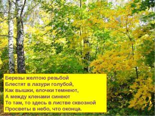 Березы желтою резьбой Блестят в лазури голубой, Как вышки, елочки темнеют, А