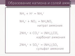 Образование катиона и солей аммония NH3 + H+ = NH4+ NH4+ + NO3- = NH4NO3 нитр