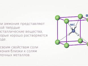 Соли аммония представляют собой твёрдые кристаллические вещества, которые хор