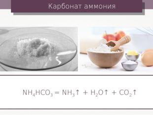 Карбонат аммония NH4НCO3 = NH3↑ + H2O↑ + CO2↑