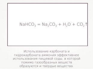 Использование карбоната и гидрокарбоната аммония эффективнее использования пи