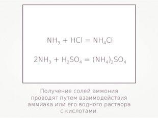 Получение солей аммония проводят путем взаимодействия аммиака или его водного