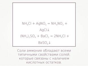 Соли аммония обладают всеми типичными свойствами солей, которые связаны с нал
