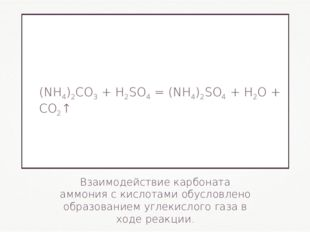 Взаимодействие карбоната аммония с кислотами обусловлено образованием углекис