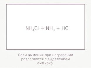 Соли аммония при нагревании разлагаются с выделением аммиака. NH4Cl = NH3 + HCl