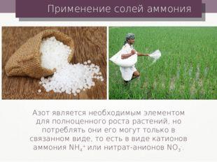 Применение солей аммония Азот является необходимым элементом для полноценного