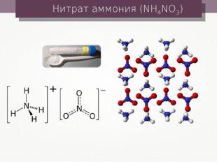 Нитрат аммония (NH4NO3)