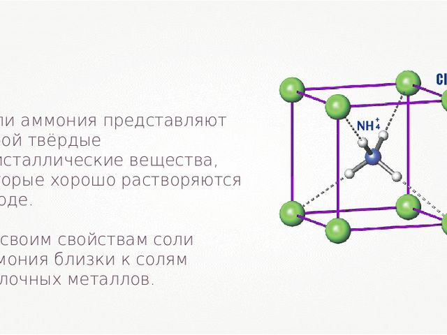 Соли аммония представляют собой твёрдые кристаллические вещества, которые хор...
