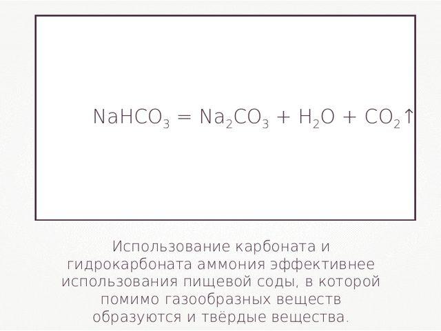 Использование карбоната и гидрокарбоната аммония эффективнее использования пи...