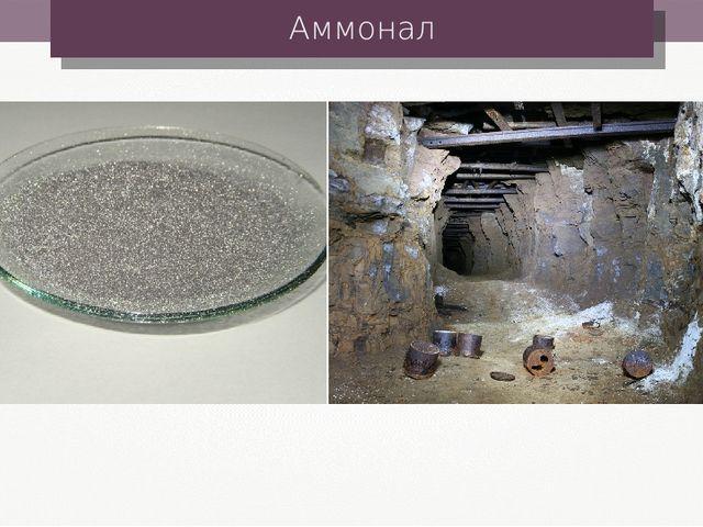 Аммонал