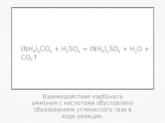 Взаимодействие карбоната аммония с кислотами обусловлено образованием углекис...