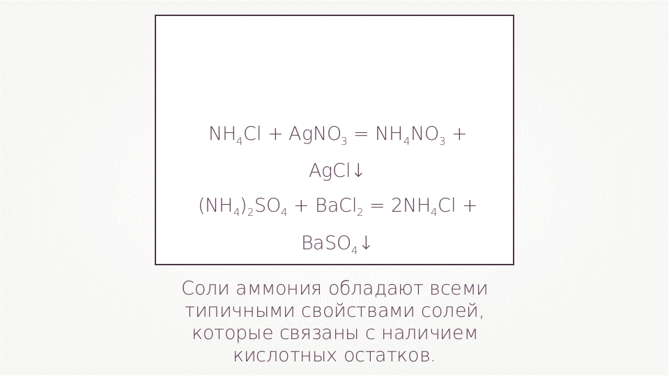 Соли аммония обладают всеми типичными свойствами солей, которые связаны с нал...