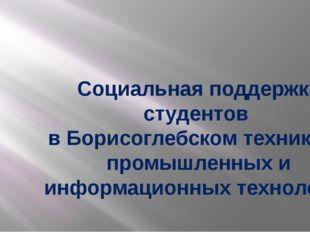 Социальная поддержка студентов в Борисоглебском техникуме промышленных и инфо