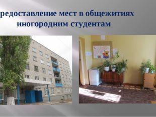 Предоставление мест в общежитиях иногородним студентам
